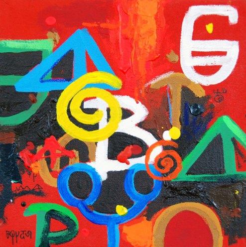 Marcel Pinas, 'Kibri a kulturu 1', mixed media on canvas, 30x30cm, 2013 - USD 350 / PHOTO Readytex Art Gallery/William Tsang