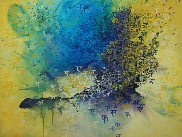 Sunil Puljhun, 'Dans 2' [Dance 2], acrylics on canvas, created in the context of Glo' Art, 2014 / Photo Courtesy Sunil Puljhun